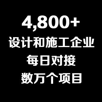 4800+设计单位