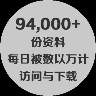 94000+份资料